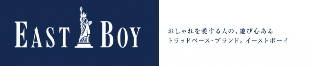 イーストボーイ(EASTBOY)