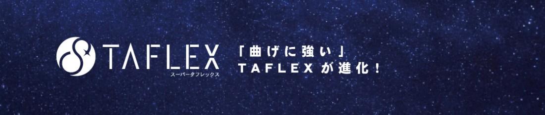 スーパータフレックス(SUPER TAFLEX)