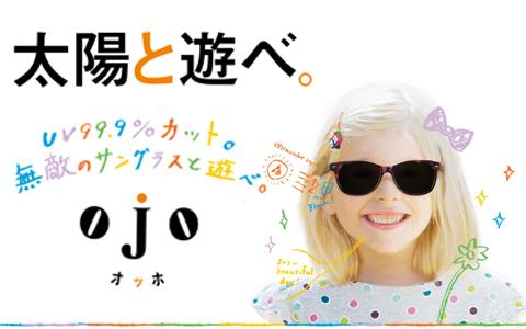 ojo(オッホ) サムネイル