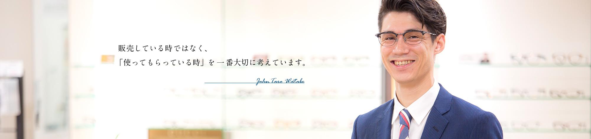 渡部ジョン太郎