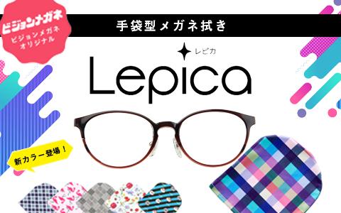 ビジョンメガネオリジナル 手袋型メガネ拭きLepica(レピカ)