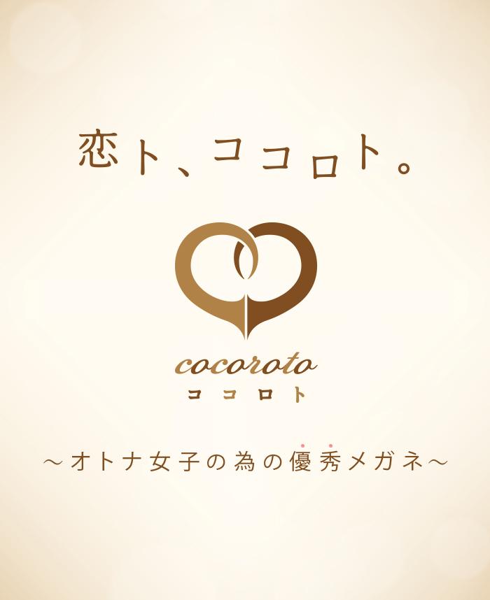 ココロト(cocoroto) 〜オトナ女子の為の優秀メガネ〜