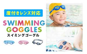 水泳ゴーグル