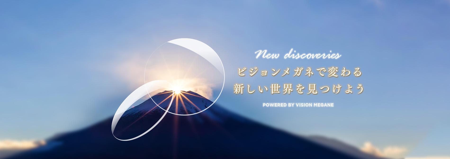 ビジョンメガネで変わる新しい世界を見つけよう