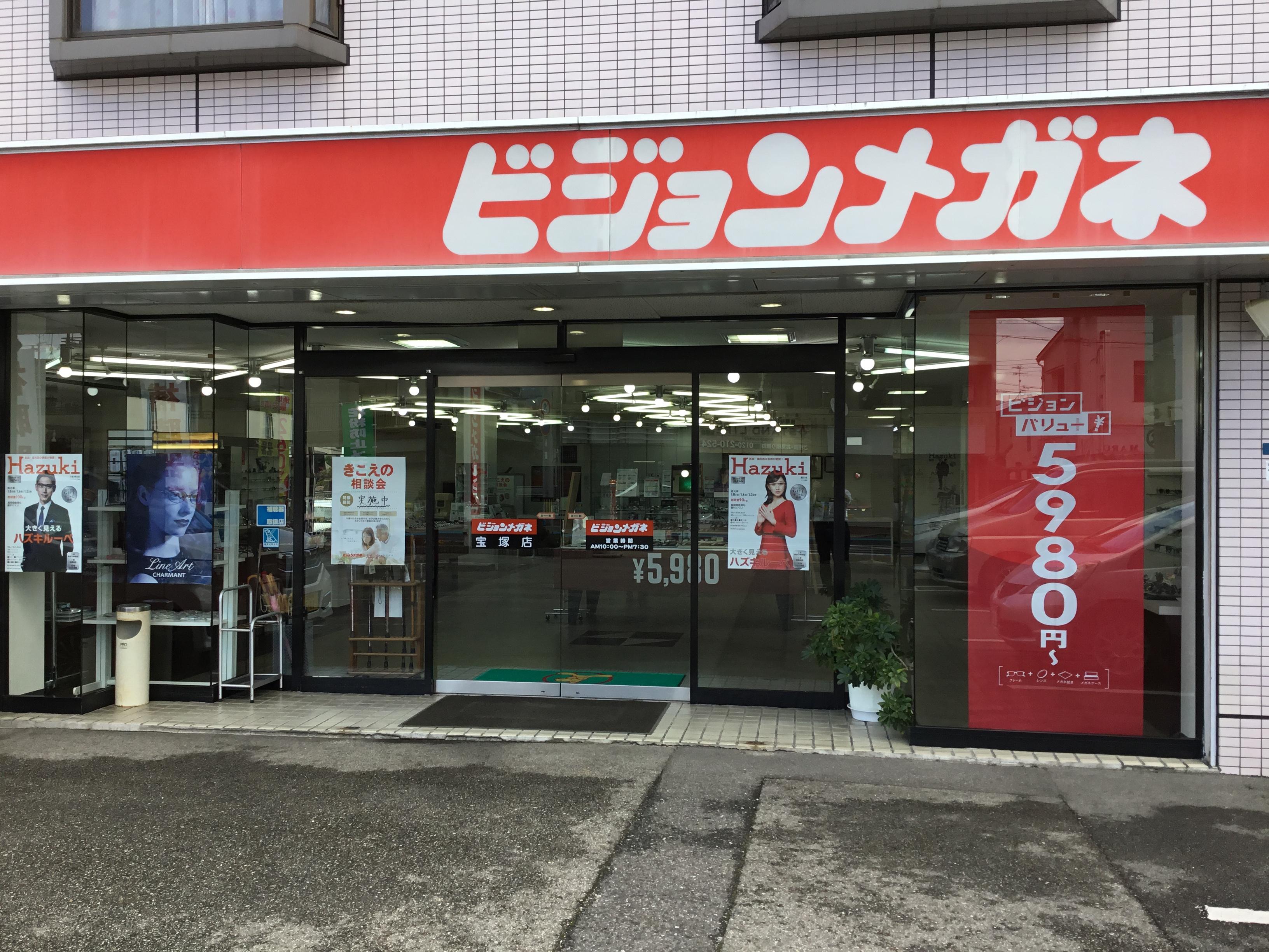 ビジョンメガネ 宝塚店画像1