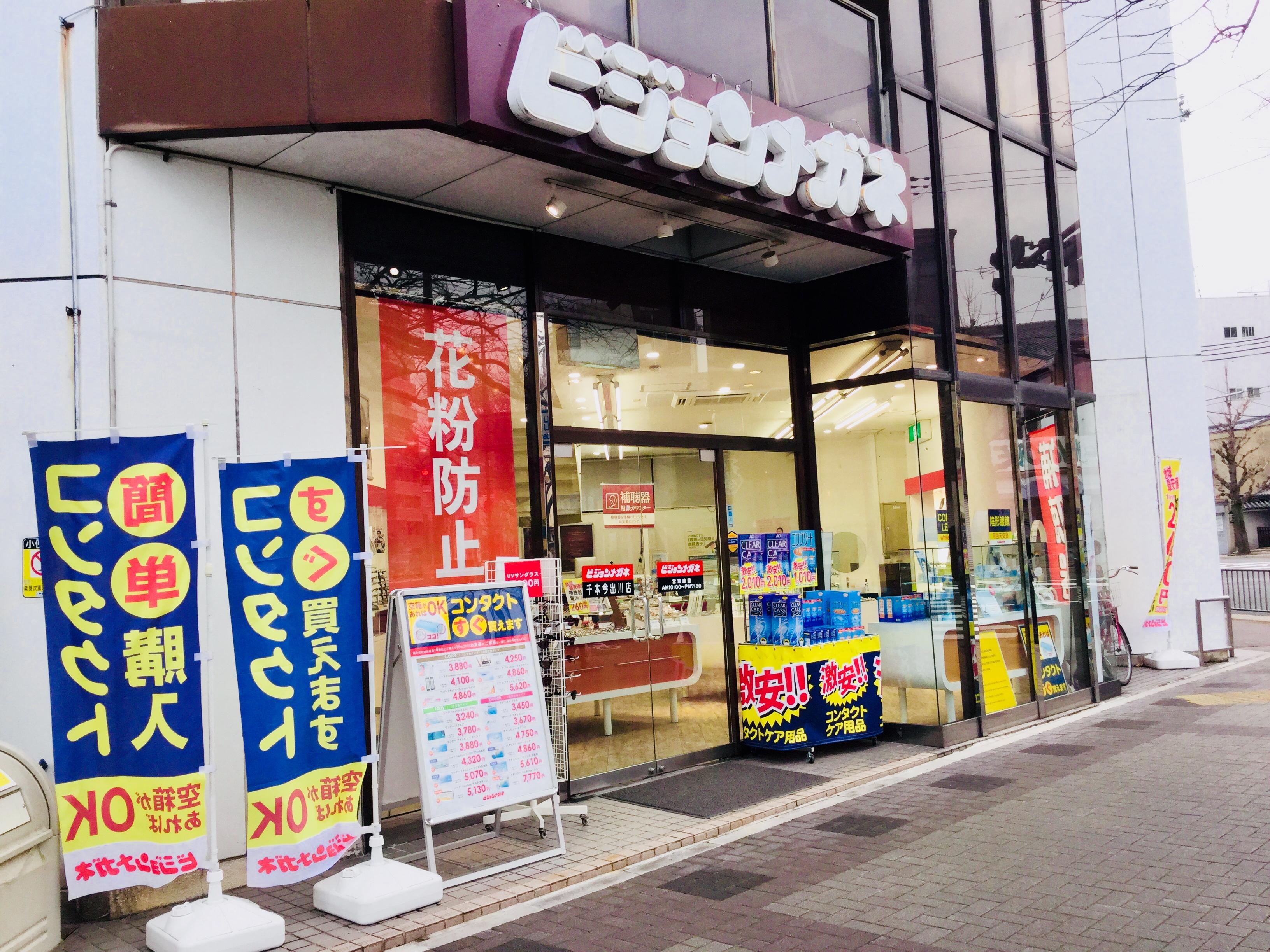 ビジョンメガネ 千本今出川店画像1