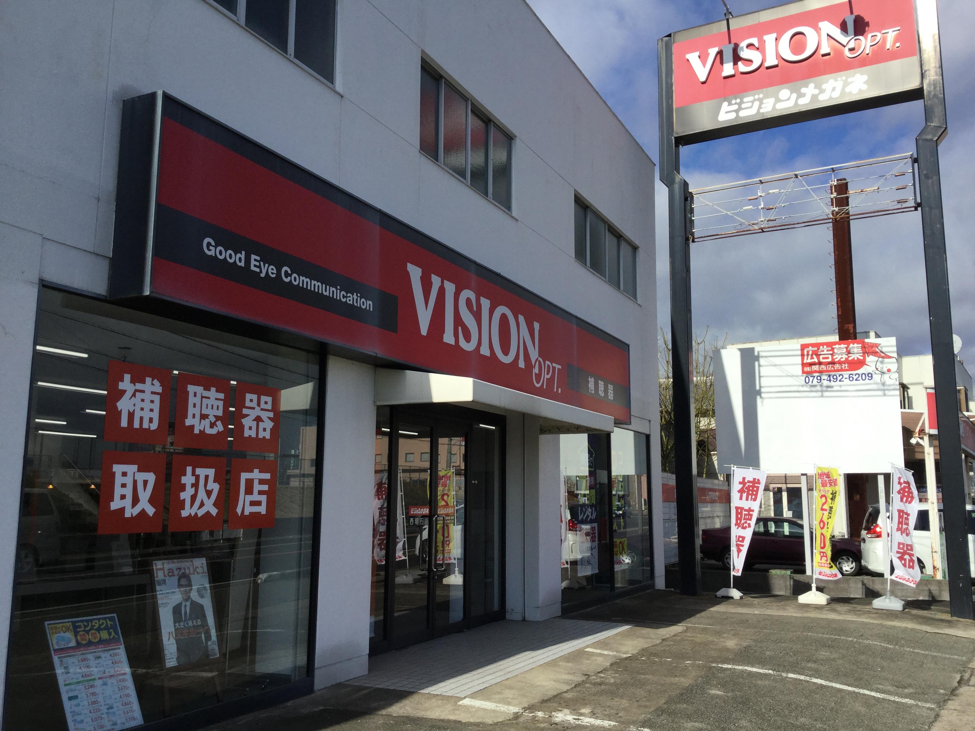 ビジョンメガネ 西明石店画像1