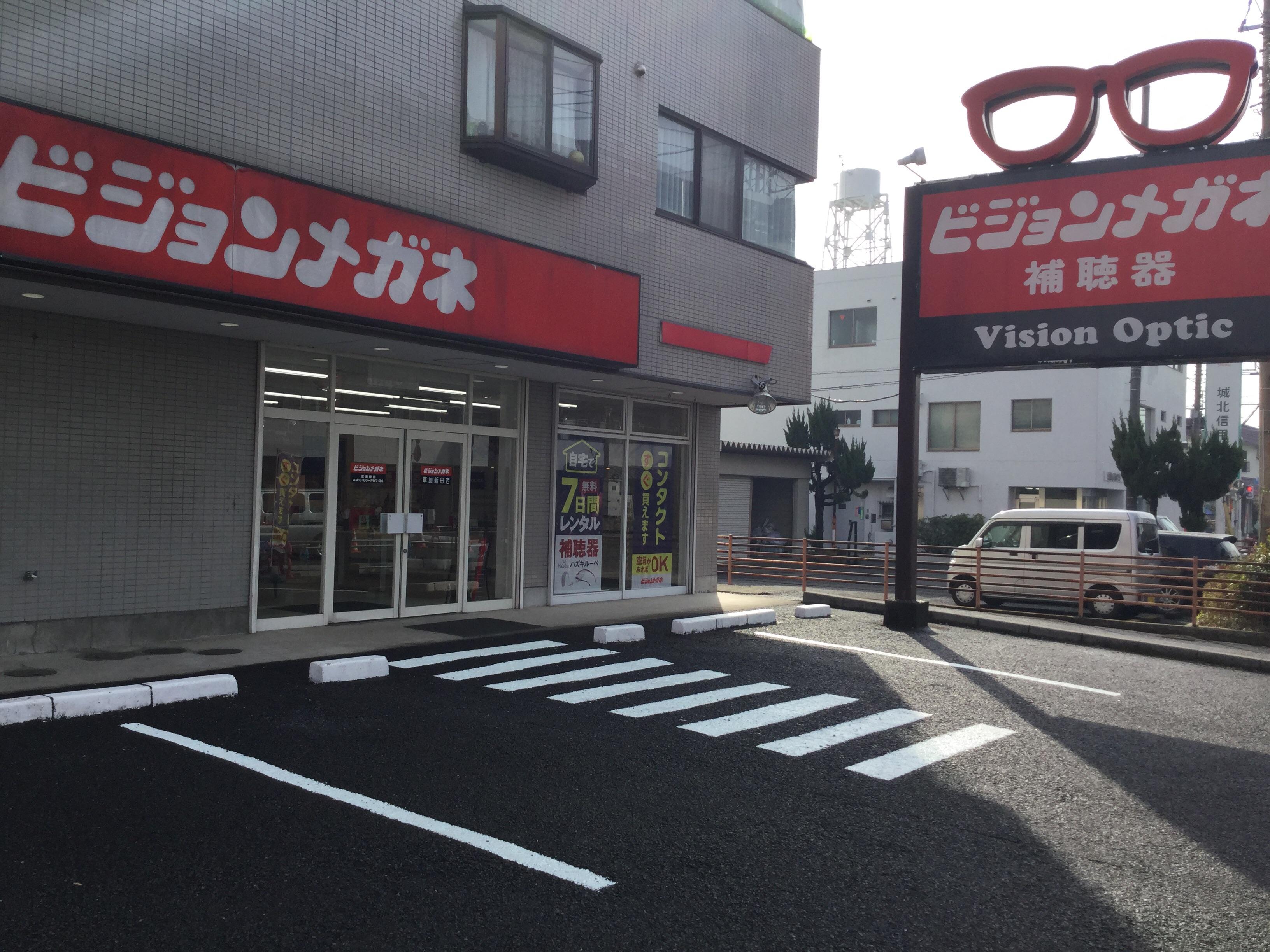 ビジョンメガネ 草加新田店画像1