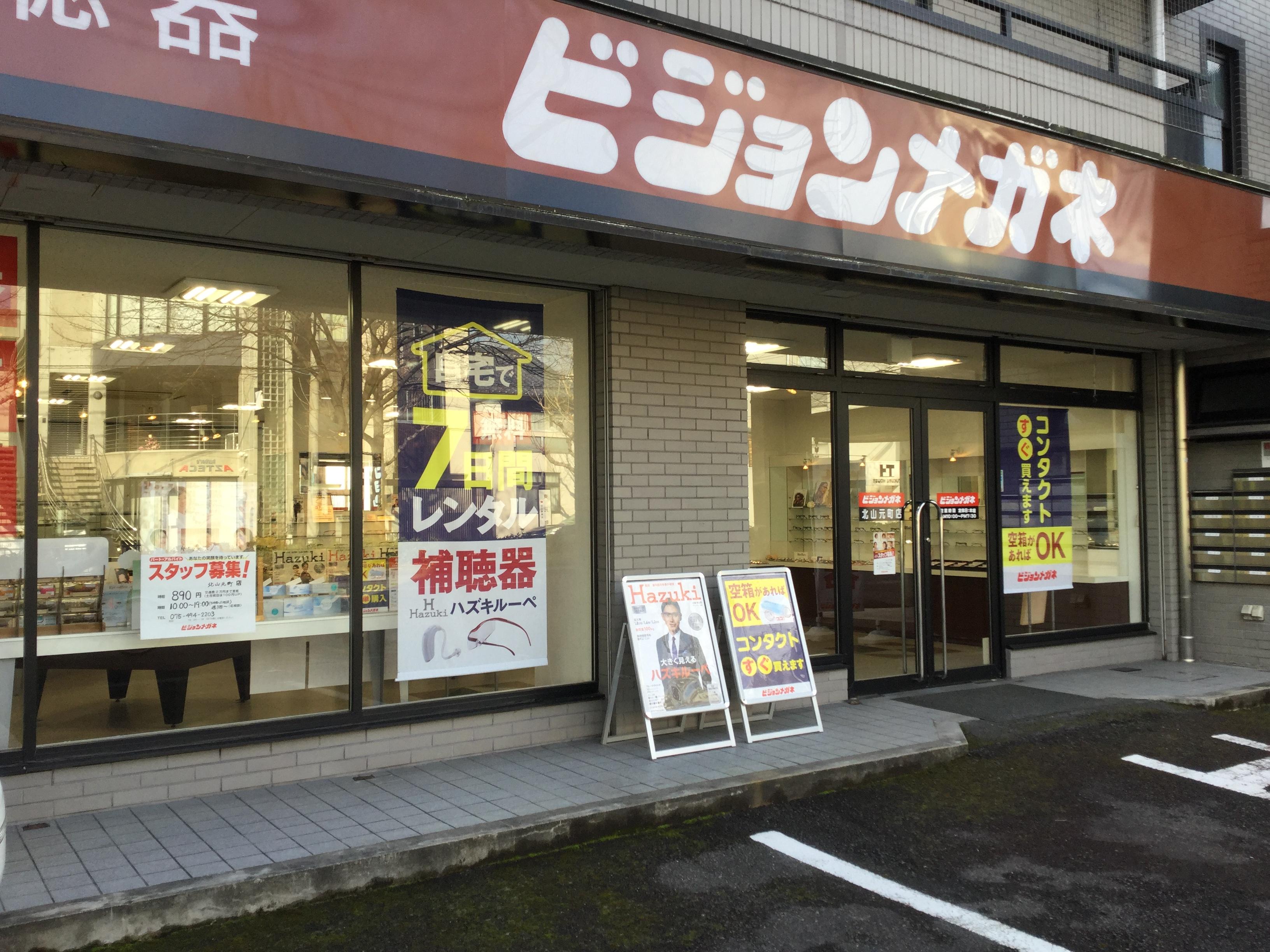 ビジョンメガネ 北山元町店画像1