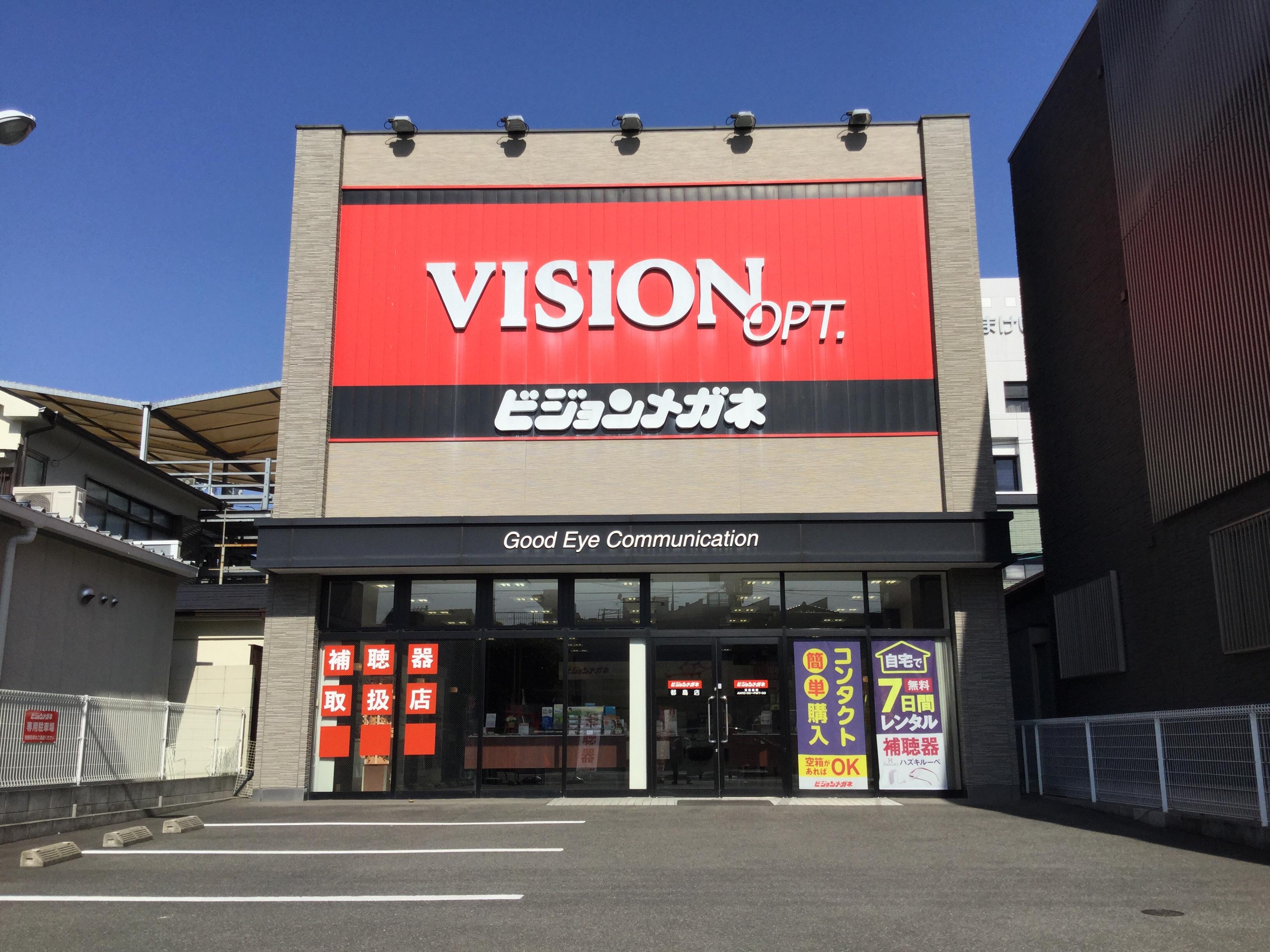 ビジョンメガネ 都島店画像1