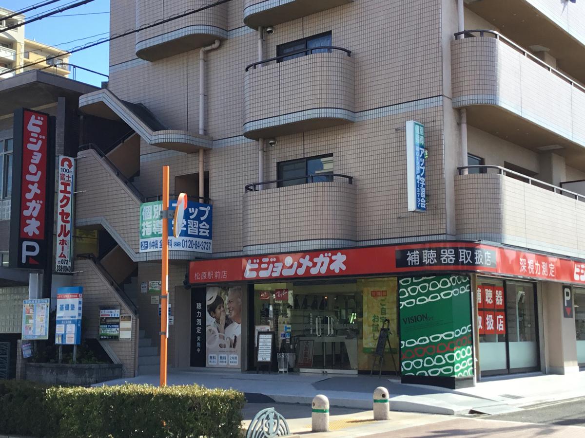ビジョンメガネ 松原駅前店画像1