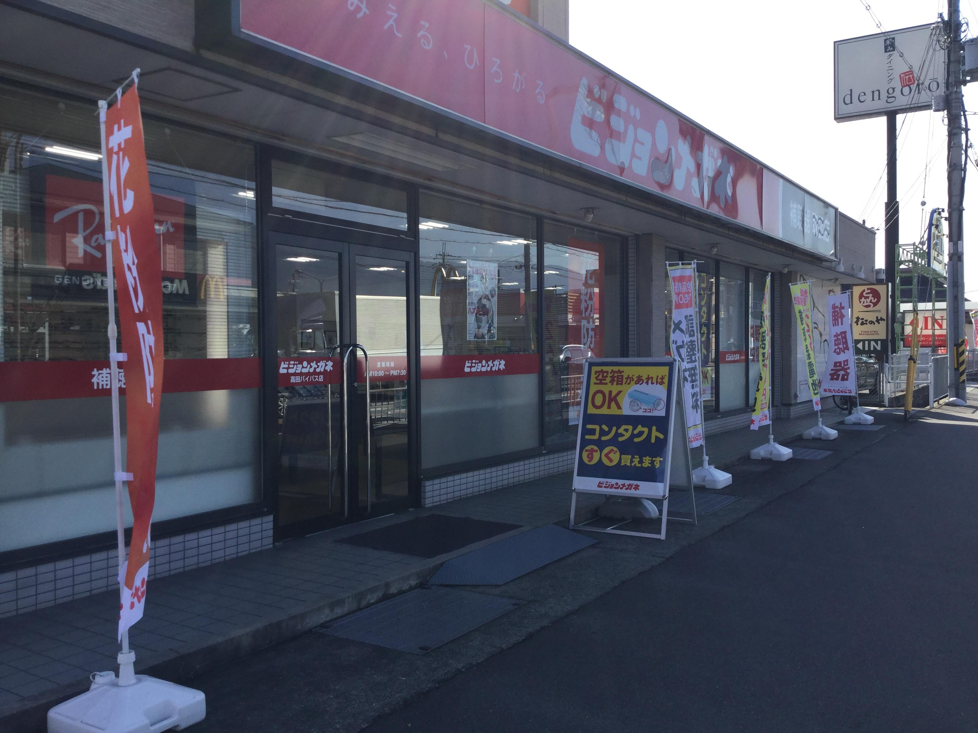 ビジョンメガネ 高田バイパス店画像1
