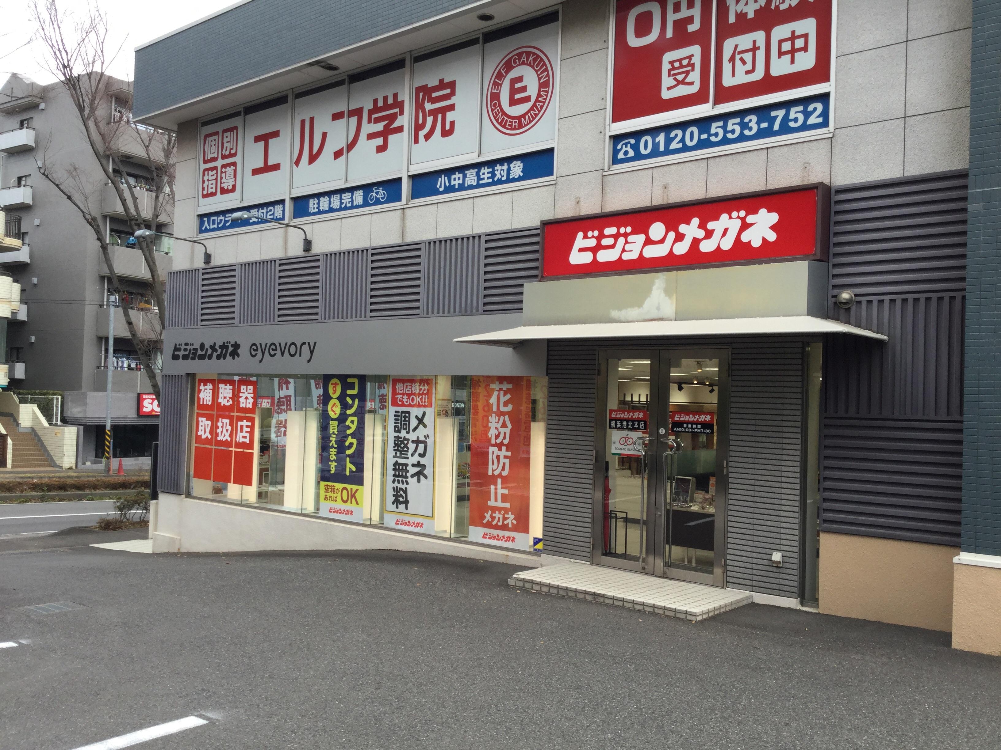 ビジョンメガネ 横浜港北本店画像1