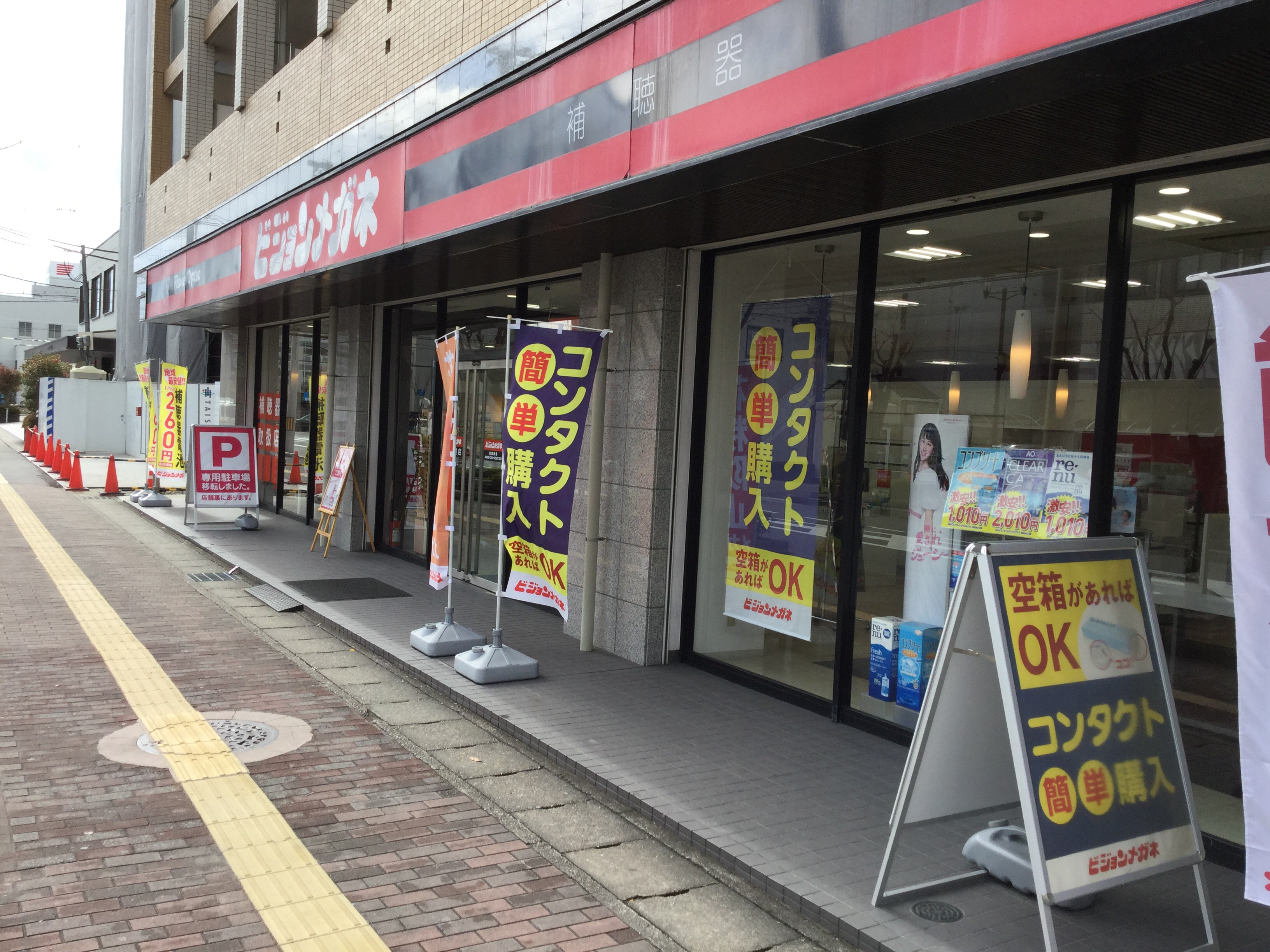 ビジョンメガネ 京田辺店画像1
