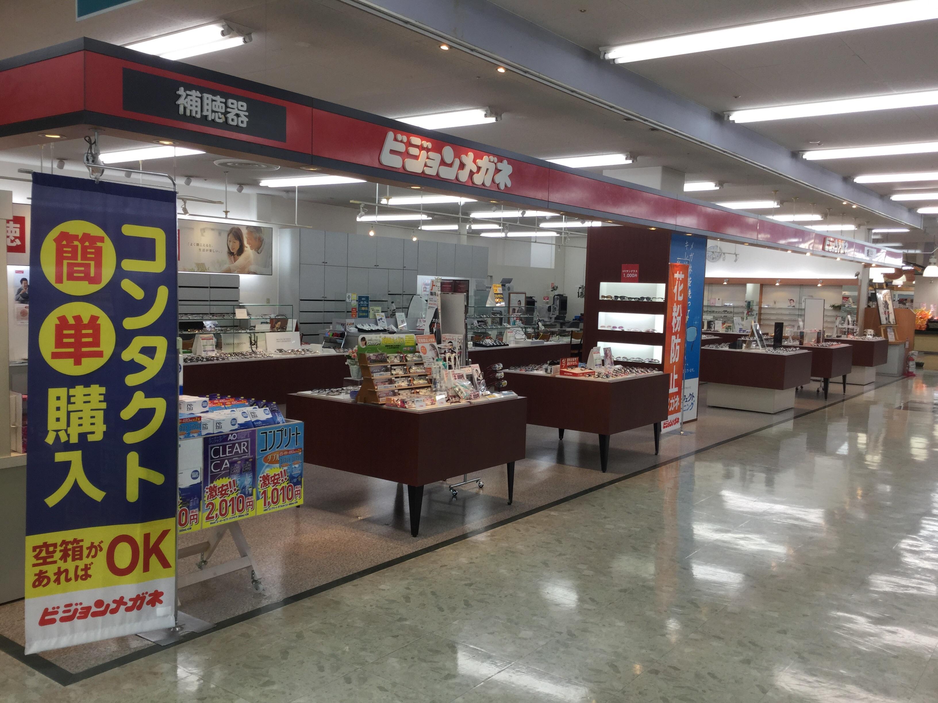 ビジョンメガネ サンリブ田川店画像1