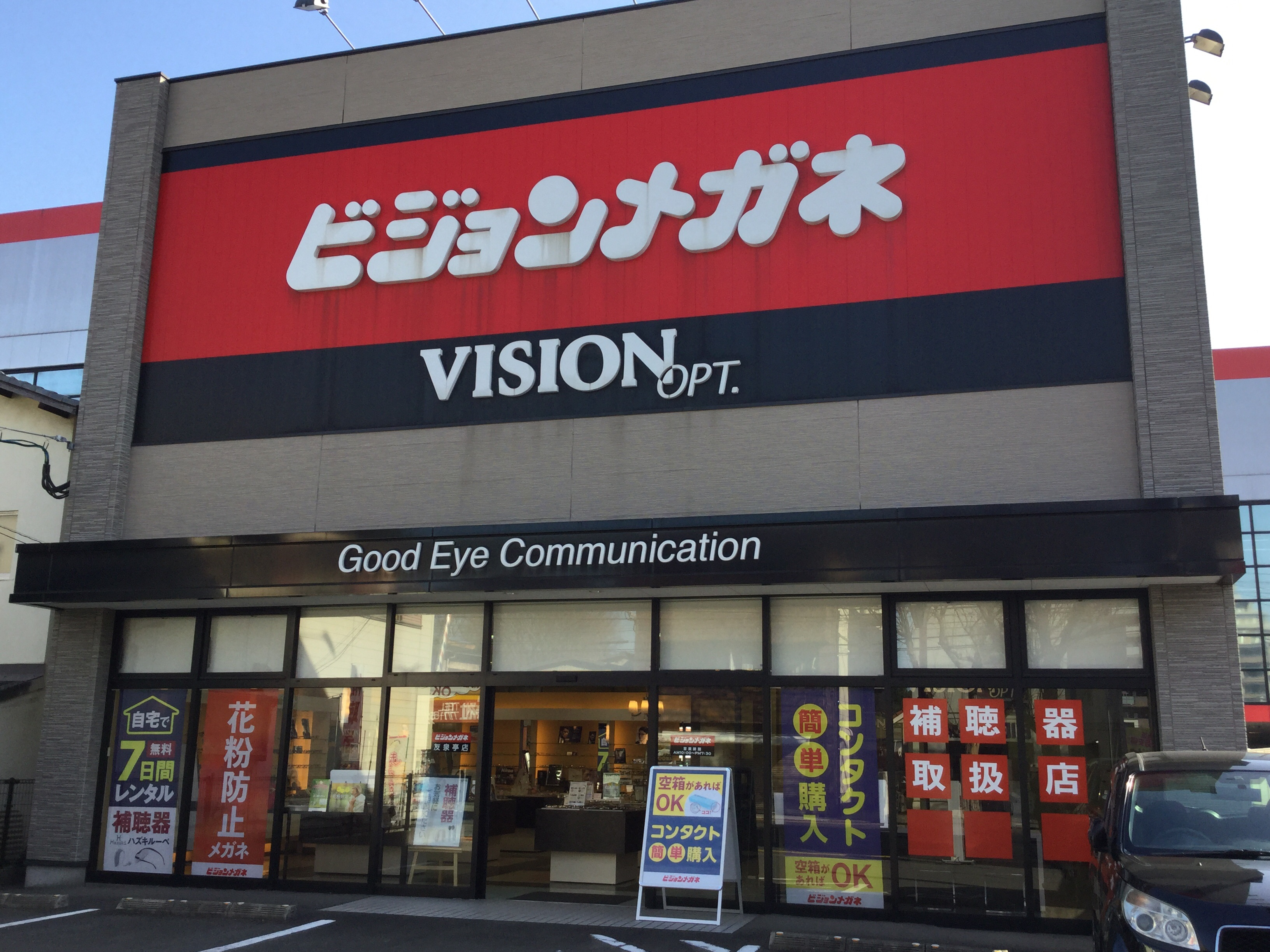 ビジョンメガネ 友泉亭店画像1
