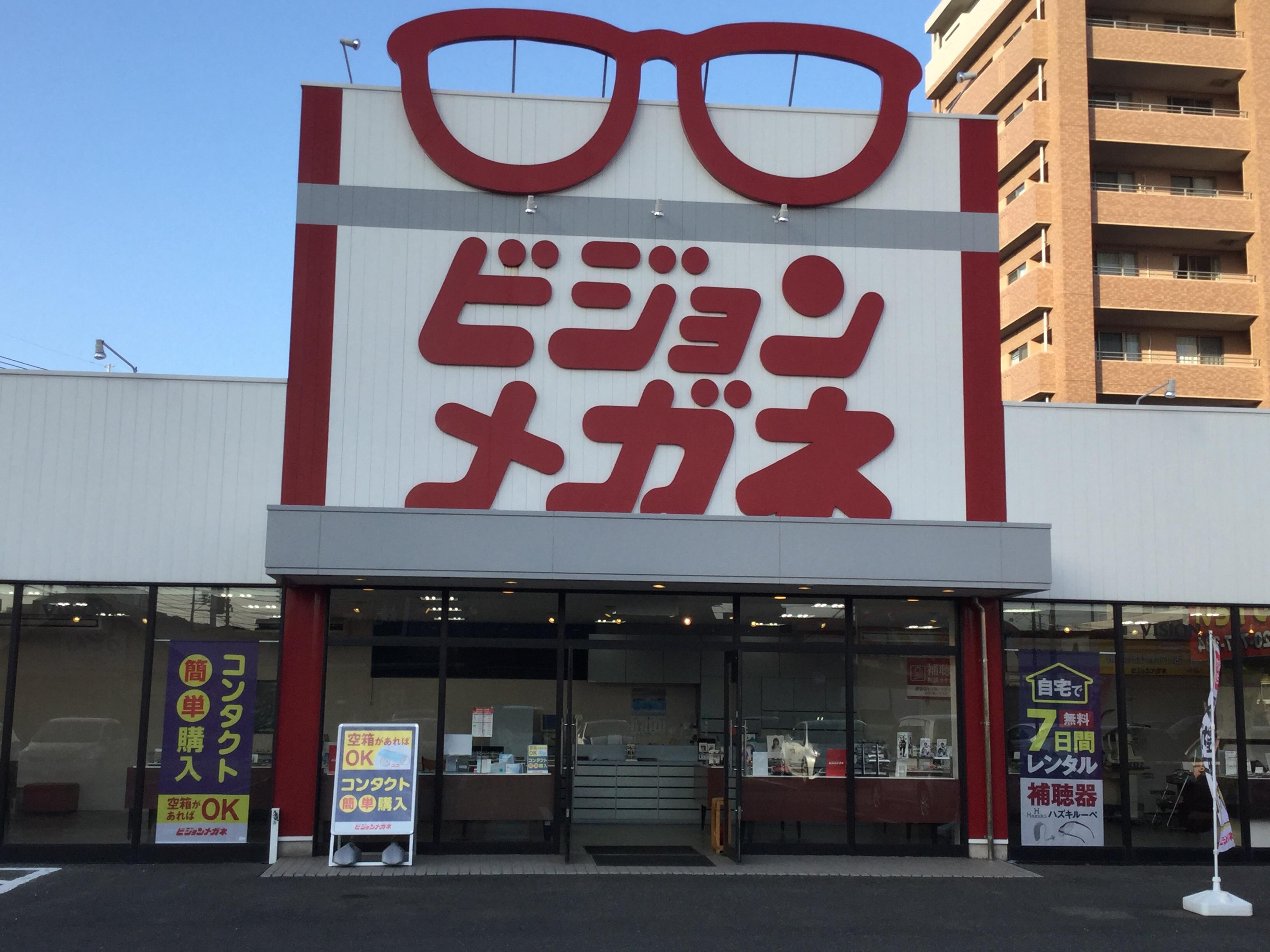 ビジョンメガネ 和白店画像1