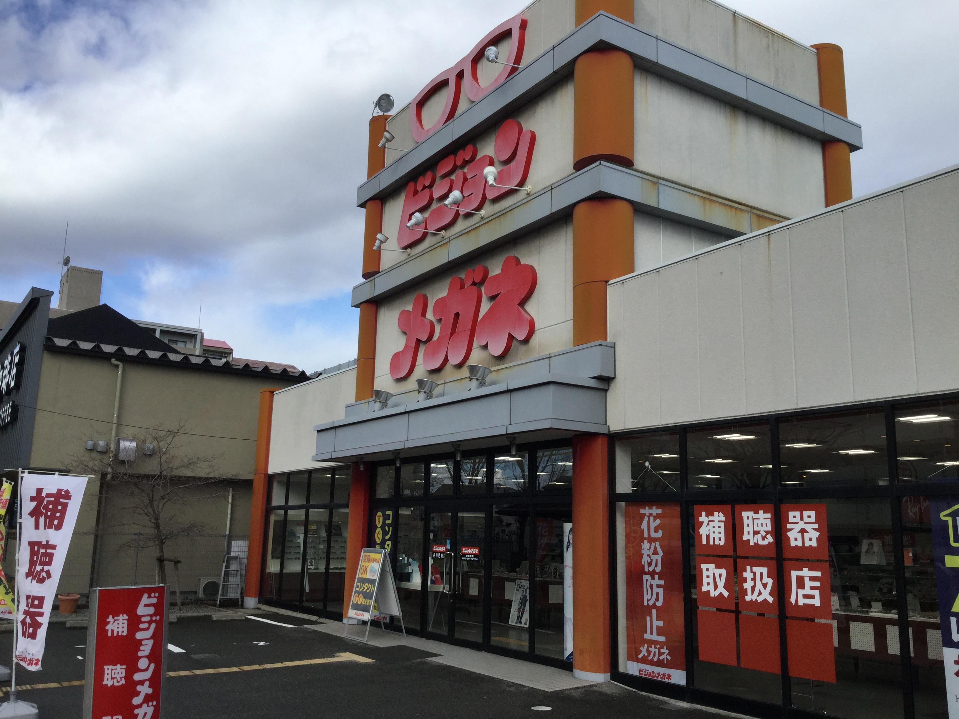 ビジョンメガネ 名神尼崎店画像1