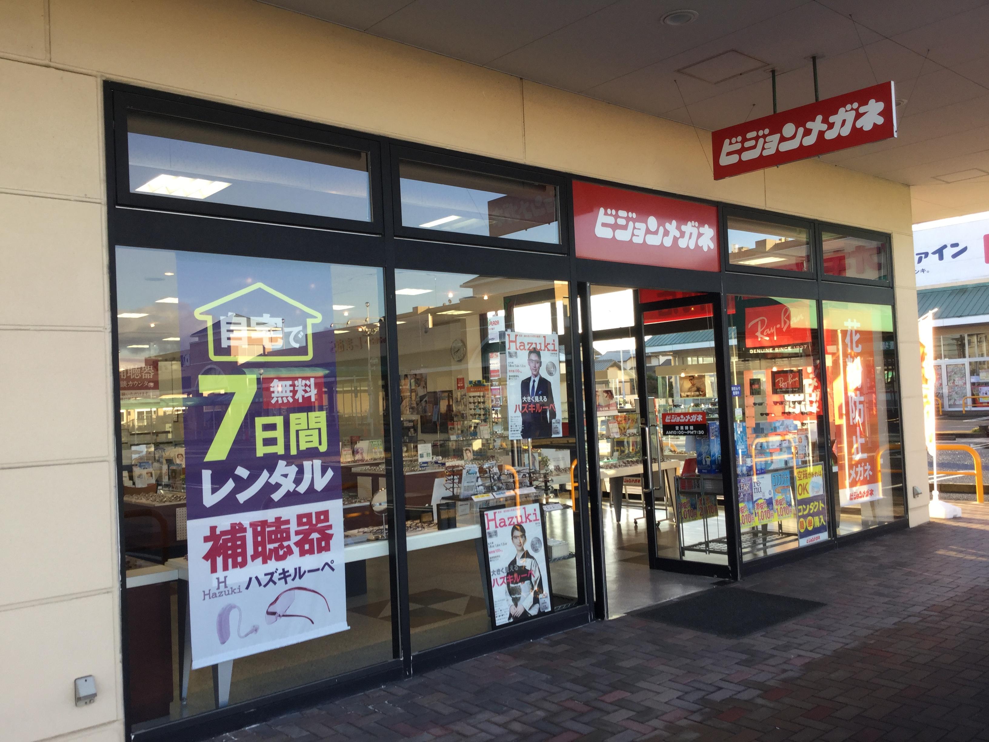 ビジョンメガネ 稲沢店画像1