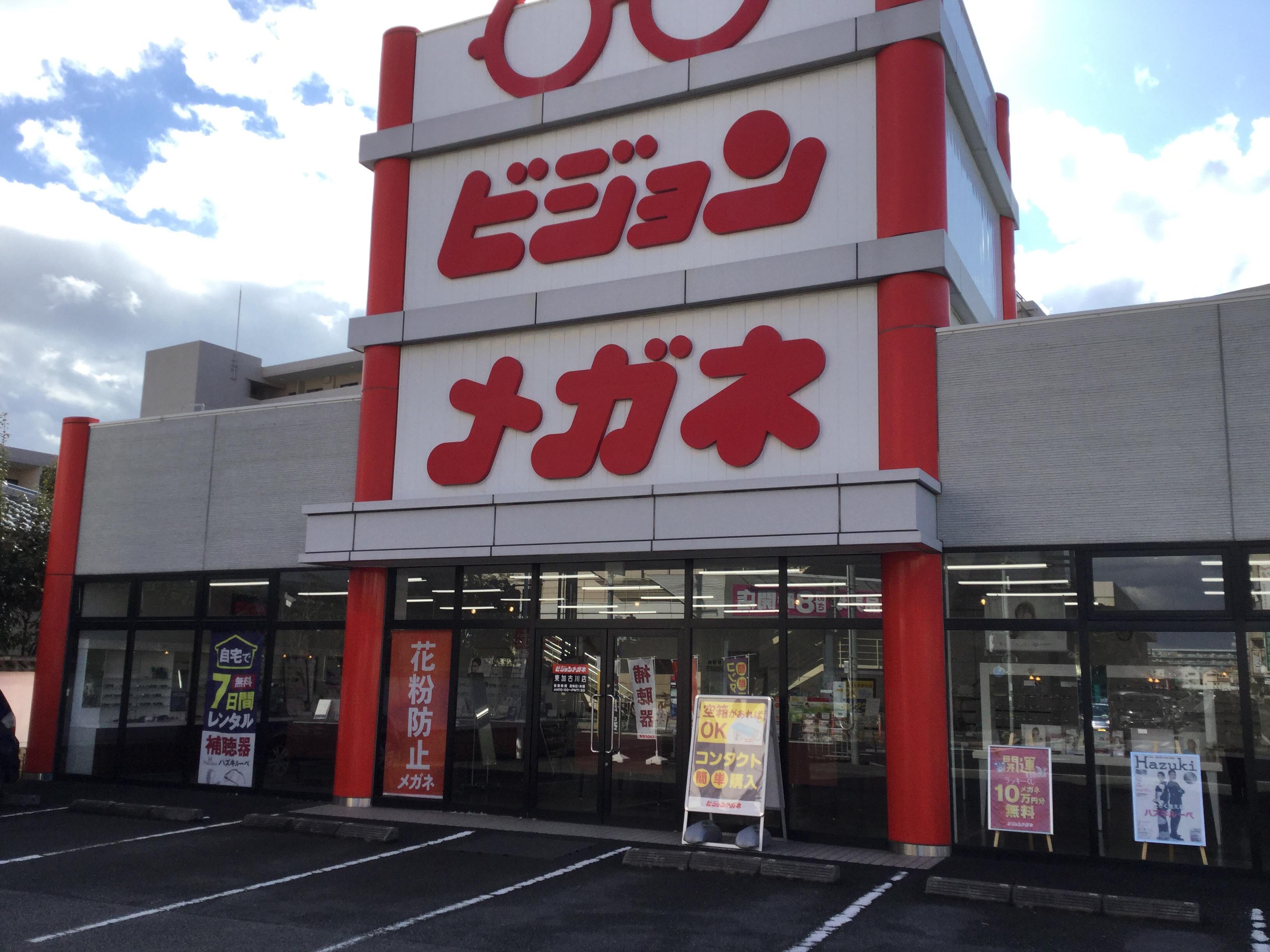 ビジョンメガネ 東加古川店画像1