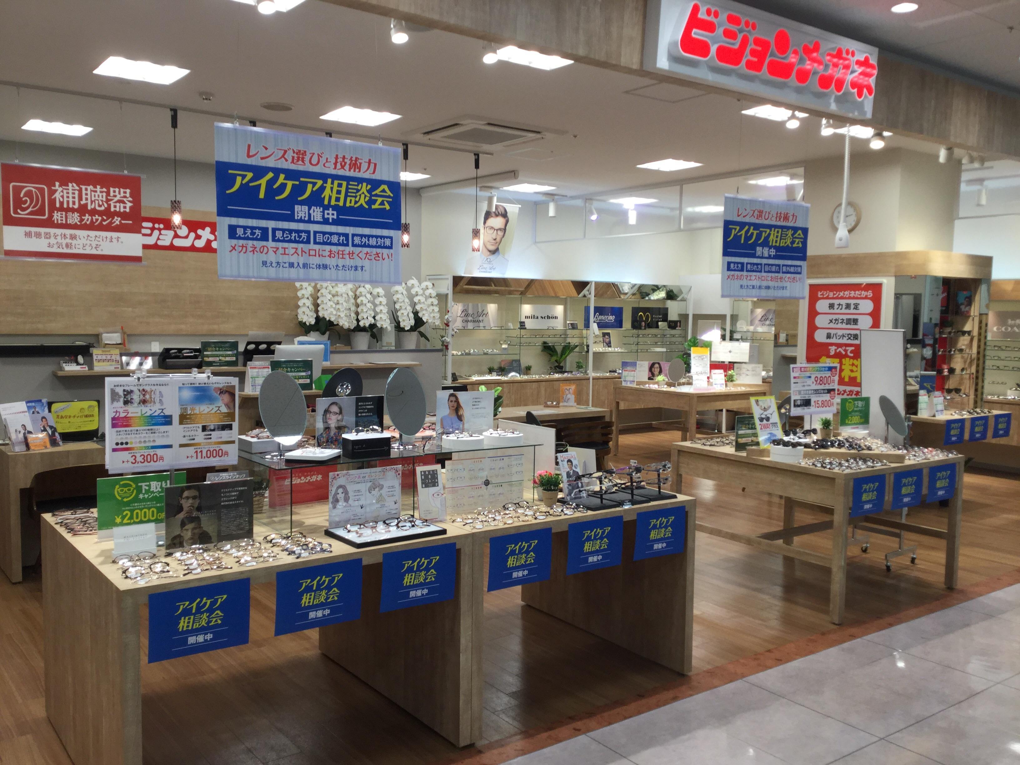 ビジョンメガネ イオン桜井店画像1