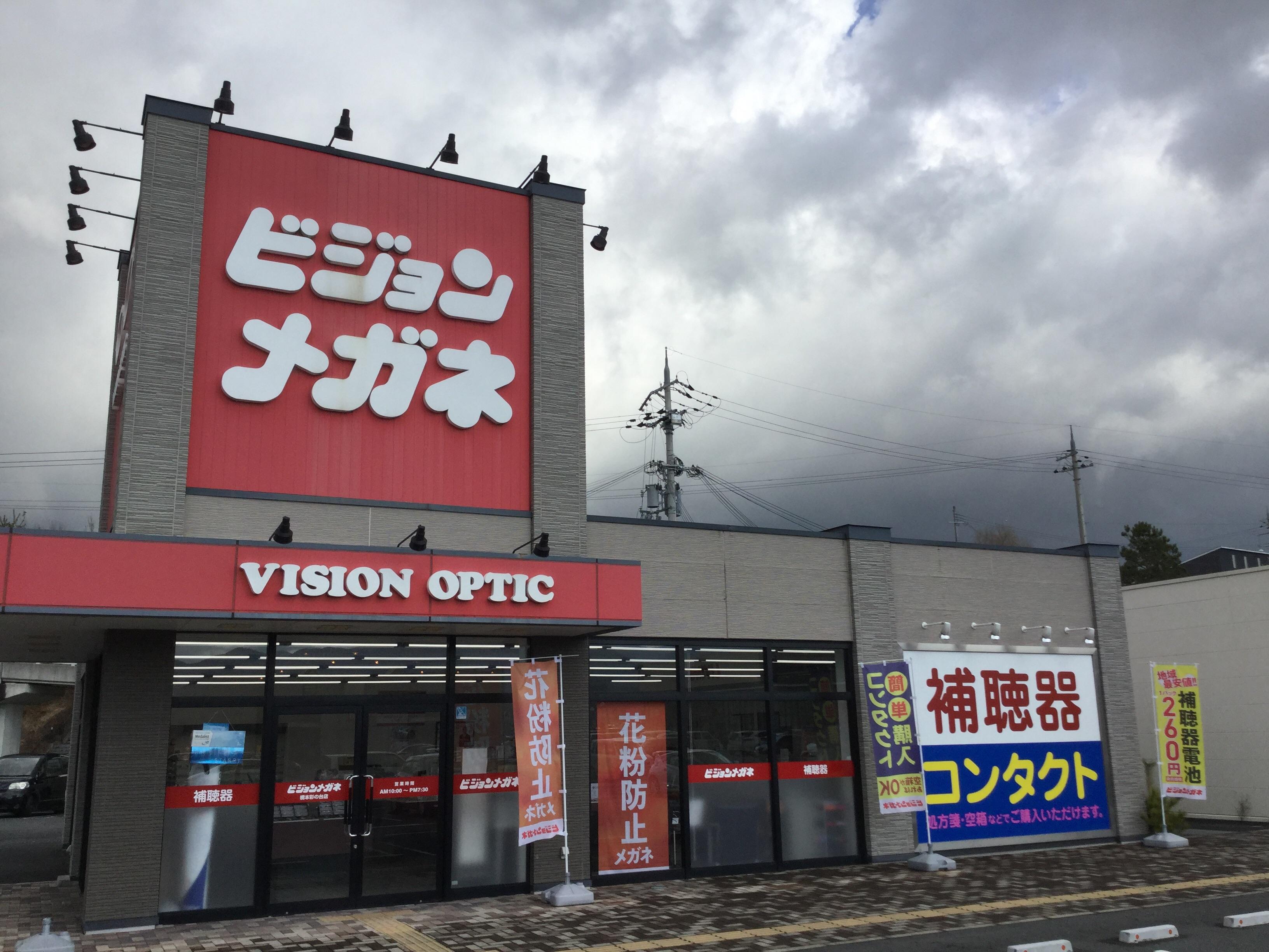 ビジョンメガネ オーストリート橋本彩の台店画像1