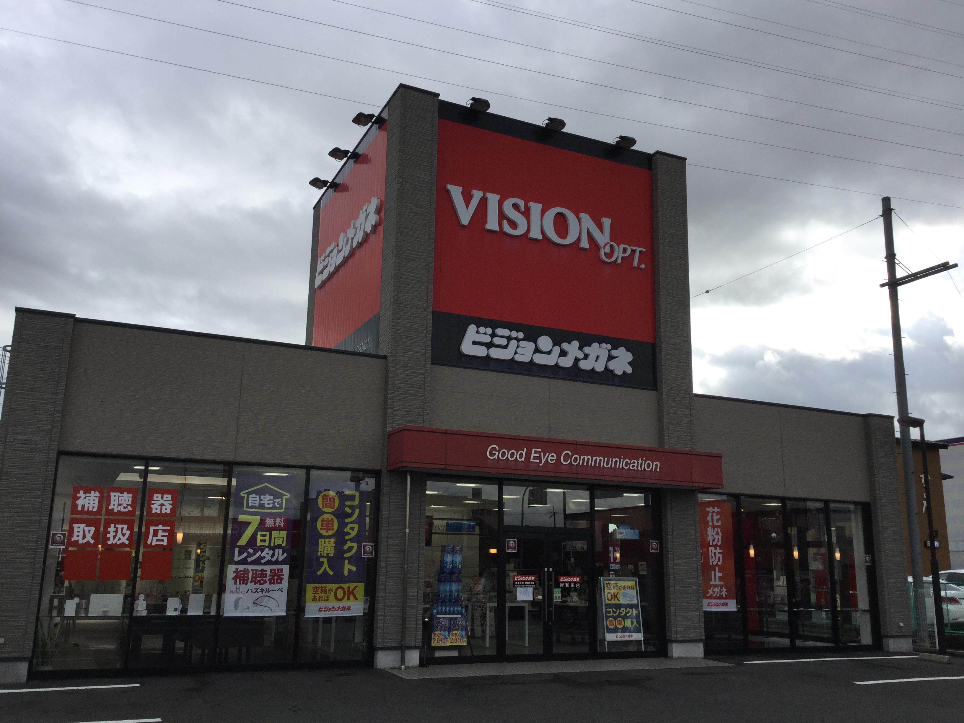 ビジョンメガネ 岸和田店画像1
