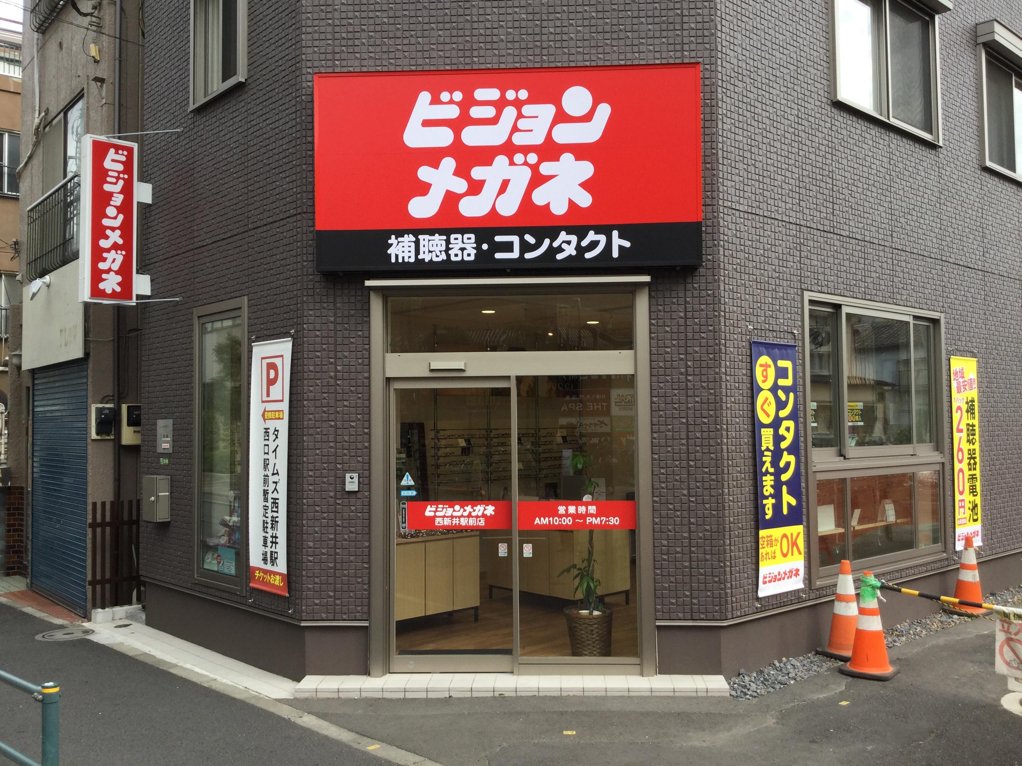 ビジョンメガネ 西新井駅前店画像1