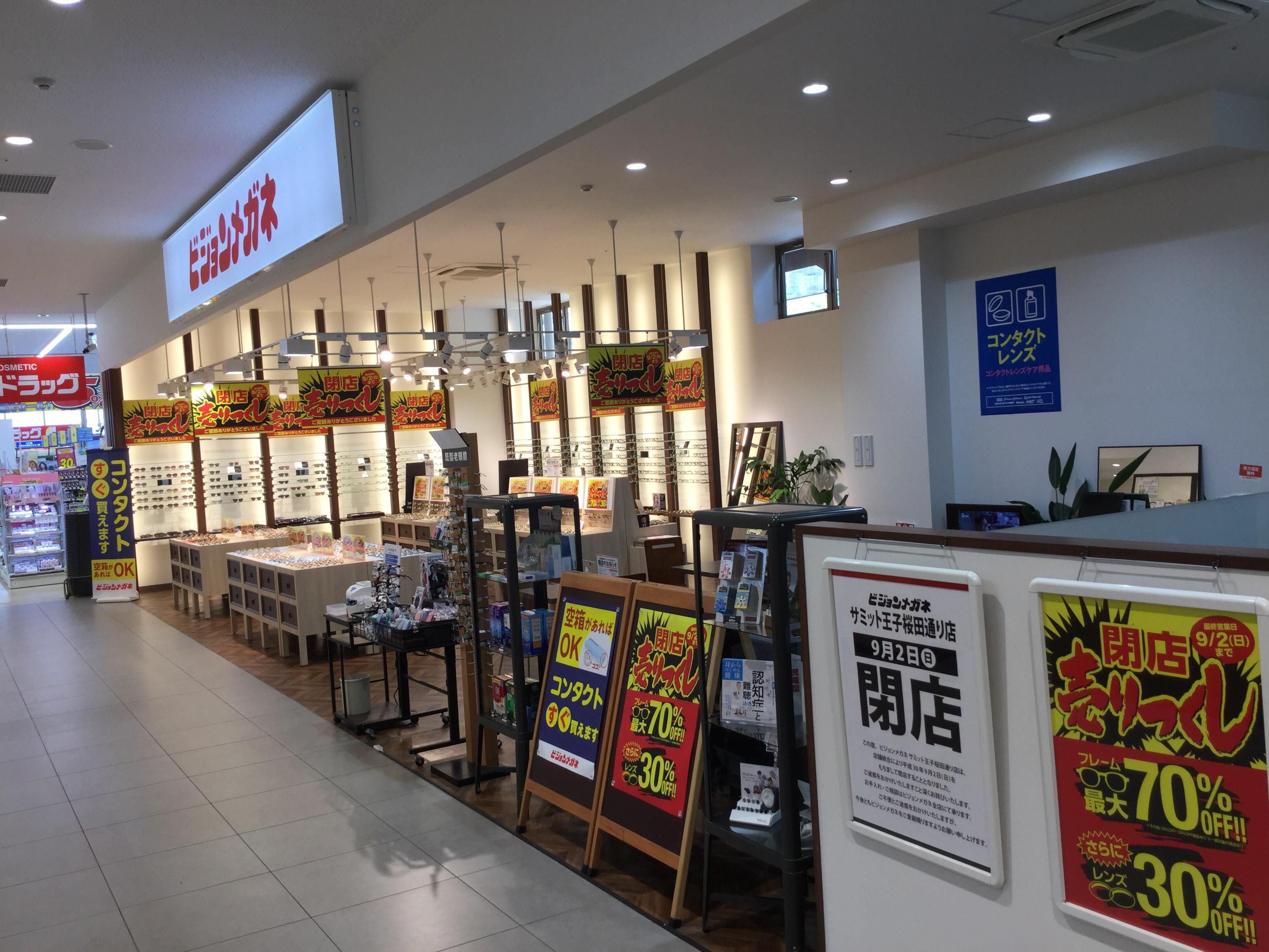 ビジョンメガネ サミット王子桜田通り店画像1