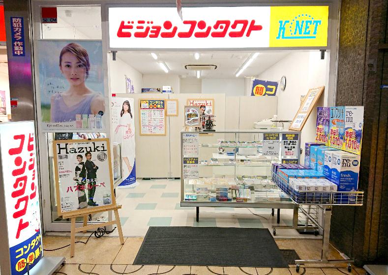 ビジョンコンタクト布施店画像1