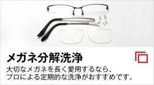 メガネ分解洗浄